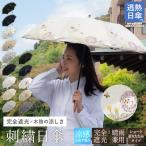 【ボタニカルモード かわず張りショート日傘】 日傘 ショート 日傘 UVカット 完全遮光 日傘 遮熱 涼しい 刺繍 晴雨兼用 日傘 大判 ギフト 母の日 贈り物