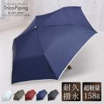 【Super mini☆ナノテク撥水アンブレラ(折りたたみ傘)】 雨傘 折りたたみ メンズ  レディース 軽量 軽い 超撥水 シンプル ギフト プレゼントト