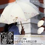 女優日傘「ボタニカルモードかわず張り木棒長日傘」「蛙張り日傘」「完全遮光」「遮熱」日傘 UVカット 紫外線対策 涼しい 晴雨兼用 二重張り 母の日 ギフト