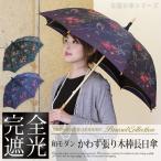 女優日傘「 和モダン」 長傘 かわず張り  母の日 ギフト 日傘 女優日傘 完全遮光 100% UVカット 紫外線対策 日焼け対策 涼しい 晴雨兼用