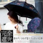 女優日傘 日傘 折りたたみ 送料無料 和モダン 花鳥刺繍 完全遮光 UVカット 紫外線カット UV対策 紫外線対策 かわず張り 涼しい 晴雨兼用 二重張り ギフト
