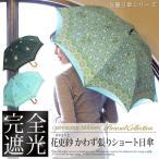 女優日傘「花更紗」 日傘 ショートサイズ かわず張り  母の日 ギフト 日傘 女優日傘 完全遮光 100% UVカット 紫外線対策 日焼け対策 涼しい 晴雨兼用
