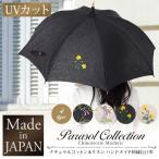 日傘 長傘 日本製 リネン UVカット UV対策 紫外線カット 紫外線対策 刺繍 コットン 綿 麻 レトロ シンプル ナチュラル ブラック 黒 ベージュ 生成り ギフト