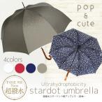 敬老の日 ギフト 雨傘 長傘 プレゼント 超撥水 大きい おしゃれ