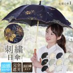 【花鳥刺繍 かわず張り長日傘】 日傘 長日傘 女優日傘 UVカット 完全遮光 日傘 遮熱 涼しい 刺繍 晴雨兼用 日傘 ギフト 母の日 贈り物
