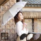 日傘  かわず張りショート日傘 幾何柄刺繍 女優日傘 UVカット 遮光 日傘 1級遮光 遮熱 晴雨兼用 日傘 ギフト 母の日 贈り物