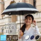 日傘 長日傘 ショート日傘 UVカット 遮光 日傘 1級遮光 遮熱 涼しい 晴雨兼用 日傘 ギフト 母の日 贈り物