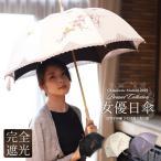 日傘 晴雨兼用 かわず張り長日傘 UVカット 完全遮光  遮熱 四君子刺繍 花 女優日傘 かわいい 日傘 母の日