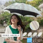 日傘 かわず張りショート日傘 UVカット 遮光 日傘 マルチボーダー 1級遮光 遮熱 涼しい 刺繍 晴雨兼用 日傘 ボーダー柄 ギフト 母の日 贈り物