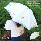 ミニ折りたたみ日傘 折りたたみ 完全遮光 UVカット 遮熱 涼しい 金魚刺繍 晴雨兼用 軽量 ギフト 母の日 贈り物