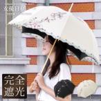 日傘 かわず張り長日傘  女優日傘 UVカット 完全遮光 日傘 遮熱 涼しい 芙蓉刺繍 晴雨兼用 日傘 ギフト 母の日 贈り物