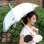 日傘 かわず張り長日傘  女優日傘 UVカット 完全遮光 日傘 遮熱 涼しい 金魚刺繍 晴雨兼用 日傘 ギフト 母の日 贈り物