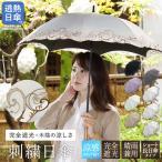 日傘 女優日傘 UVカット 完全遮光 レディース ショート日傘 かわず張り スワロフスキー 涼しい