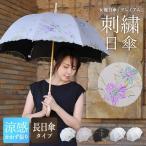 日傘 かわず張り長日傘 女優日傘 プレミアム Beaute Blanc UVカット 完全遮光 日傘 遮熱 涼しい 刺繍 花鳥 百合 如意 晴雨兼用 日傘 ギフト 母の日 贈り物