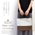 バッグ トートバッグ 鞄 A4対応 通勤 通学 サマーバッグ レディース リネン 紙布 リトアニア 日本製 かわいい シンプル