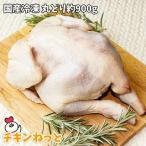 国産 冷凍 丸どり 約900g 1羽 中抜き Xmas クリスマス 丸鶏 鶏肉 激安 業務用 販売 アウトドア キャンプ レジャー 丸焼き ダッチオーブン