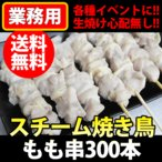 送料無料 スチーム焼き鳥 モモ串27g×300本入  焼き鳥 業務用 300本 スチーム焼鳥 冷凍 やきとり ヤキトリ もも串 イベント 販売