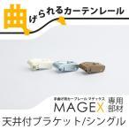 カーテンレール 曲がる MAGEX マゲックス 天井づけ用シングルブラケット 1個
