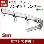 カーテンレール 大型 曲がる GTI型/レールセット/ワンタッチランナー/3m