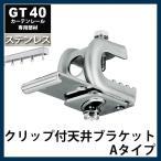 カーテンレール GT40型ステンレスレール用 クリップ付天井ブラケットAタイプ[部材のみ] JQ