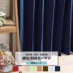防炎遮光カーテン AB503524 巾100cm×丈105cm・丈135cm 2枚組 巾150cm×丈178cm・丈200cm 1枚 「プライム&マイティ」