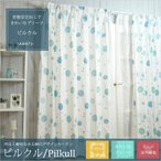 カーテン デザインカーテン AH471 ピルクル/ サイズオーダー幅45〜100cm×丈151〜200cm 1枚 JQ OKC