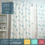 カーテン デザインカーテン AH471 ピルクル/ サイズオーダー幅101〜150cm×丈151〜200cm 1枚 JQ OKC