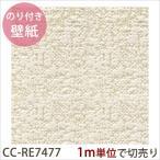 壁紙 生のり付きクロス 天井壁紙 1m単位切り売り/CC-RE7477