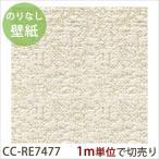 壁紙 のりなしクロス 天井壁紙 1m単位切り売り/CC-RE7477