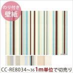 壁紙 生のり付きクロス 壁紙 1m単位切り売り/CC-RE8034,CC-RE8035,CC-RE8036