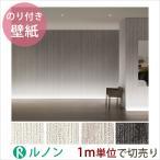 壁紙 生のり付きクロス ルノン 空気を洗う壁紙 不燃壁紙 1m単位切り売り/CC-RF3001,CC-RF3002,CC-RF3003,CC-RF3004