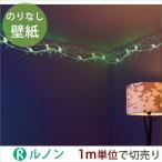 壁紙 のりなしクロス ルノン ディズニープレミアムコレクション 壁紙 1m単位切り売り/CC-RPS1225