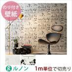 壁紙 生のり付きクロス ルノン ディズニープレミアムコレクション 壁紙 1m単位切り売り/CC-RPS1229,CC-RPS1230