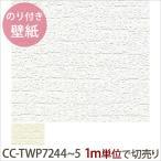 壁紙 生のり付きクロス 結露やかびを抑える 吸放湿壁紙 1m単位切り売り/CC-TWP7244,CC-TWP7245