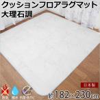 クッションフロアラグマット ダイニングラグ 大理石柄 182×230cm 3帖用