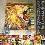 ファブリックボード アーティスト「Niji$uke -ニジスケ-」コラボ ファブリックパネル アートパネル