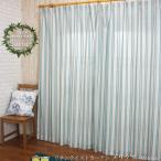 カーテン リネン風 CH710 メリッサ サイズオーダー巾101〜150cm×丈201〜260cm 1枚