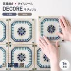 モザイクタイルシール 壁 強力テープ付きラスティカデザインタイル マジョリカ 1枚/北欧 カフェ タイル キッチン シール DIY
