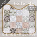 Sタイプ/拭けるトイレマット ロング 表面強化 おしゃれ 幅60×130〜150cm
