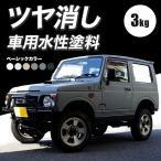 自動車用 水性塗料 塗装 ペンキ 艶無し 艶消し 3kg ベーシックカラー カーペイント ディッピンペイント Car Paint Dippin' Paint JQ