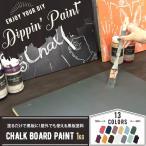 水性アクリル塗料 黒板塗料 CHALK BOARD PAINT 1kg Di
