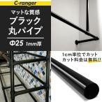 丸パイプ ブラックパイプ 25mm [51cm〜100cm] 1cm単位切り売り カット無料