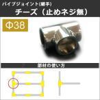 丸パイプ用 ジョイント 継手 DCチーズ  止めネジ無 38mm JQ