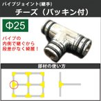 丸パイプ用 ジョイント 継手 パッキン付 チーズ 25mm JQ