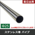 丸パイプ ステンレス巻パイプ 25mm [51cm〜100cm] 切売 1cm単位でオーダー可能 カット賃無料!