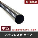 丸パイプ ステンレス巻パイプ 32mm [51cm〜100cm] 切売 1cm単位でオーダー可能 カット賃無料!