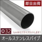 丸パイプ オールステンレスパイプ 32mm [20cm〜50cm] 切売 1cm単位でオーダー可能 カット賃無料!