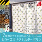ビニールカーテン 防炎 カラーズオリジナルターポリン FT-CTP(0.36mm厚)巾50〜120cm 丈50〜90cm