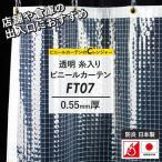 ビニールカーテン 透明 糸入り 防炎 FT07/オーダーサイズ 巾101〜200cm 丈101〜150cm 業務用 断熱 JQ