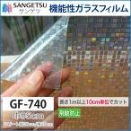ガラスフィルム 窓 シール サンゲツ デザインシート モザイク GF-740 巾95cm 飛散防止